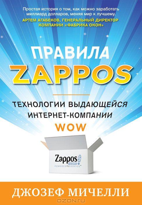 pravila-zappos-tehnologii-vydauhejsi-internet-kompanii-67