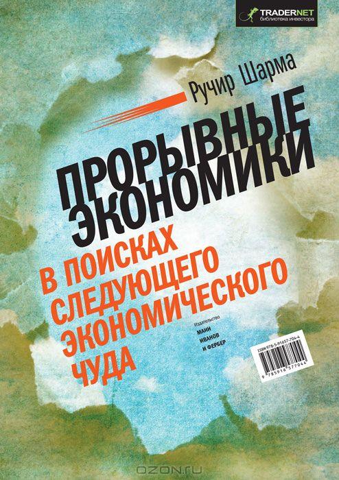 proryvnye-ekonomiki-v-poiskah-sleduuhego-ekonomiheskogo-huda-85