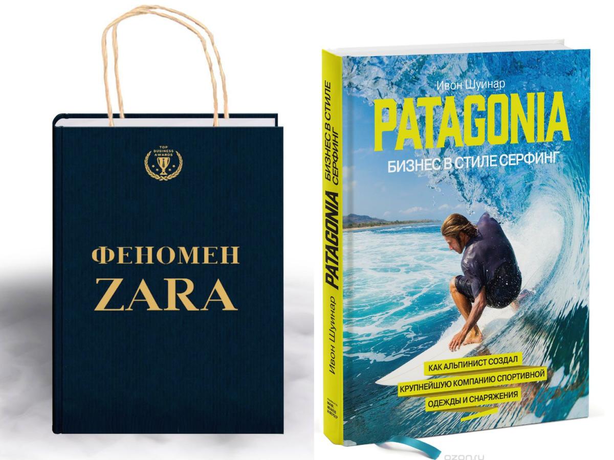 Zara vs. Patagonia